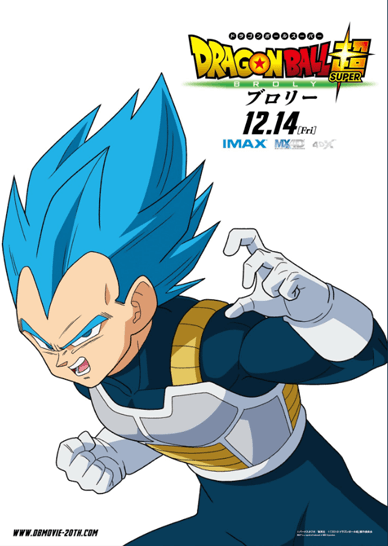 Dragon Ball Super: Broly - vegeta