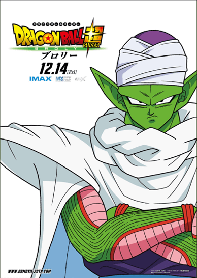 Dragon Ball Super: Broly -piccolo