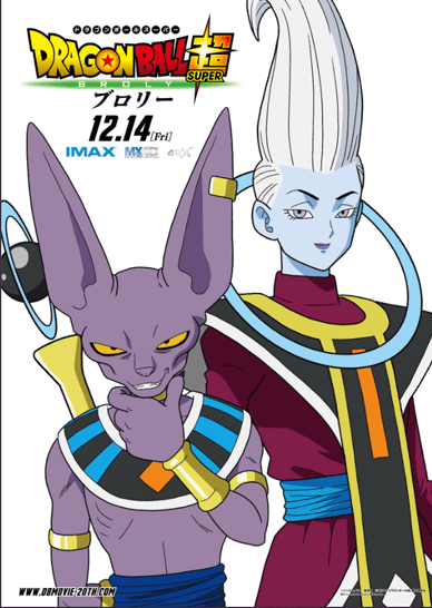 Dragon Ball Super: Broly - beerus whis